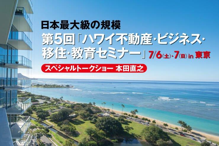 \ハワイ移住・デュアルライフ希望者必見のセミナー開催/毎回大好評の「ハワイ不動産・ビジネス・移住・教育セミナー」が、7月6日、7日の2日間、日本橋で開催されます。最新のハワイ情報が入手できる人気セミナーで、ハワイ移住の夢の一歩を踏み出しませんか?