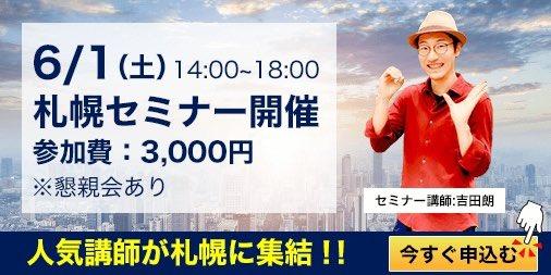 レバリッチ不動産投資コミュニティ、一般向けセミナー 北海道で初開催✨私も札幌へ参ります^ ^お申込み→ →ID検索の場合「@inc3115h」「札幌セミナー」とメッセージ?