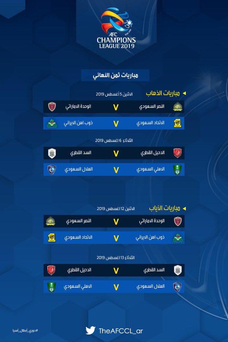 اخبار الهلال On Twitter جدول مباريات دور ال16 من دوري أبطال آسيا 2019م