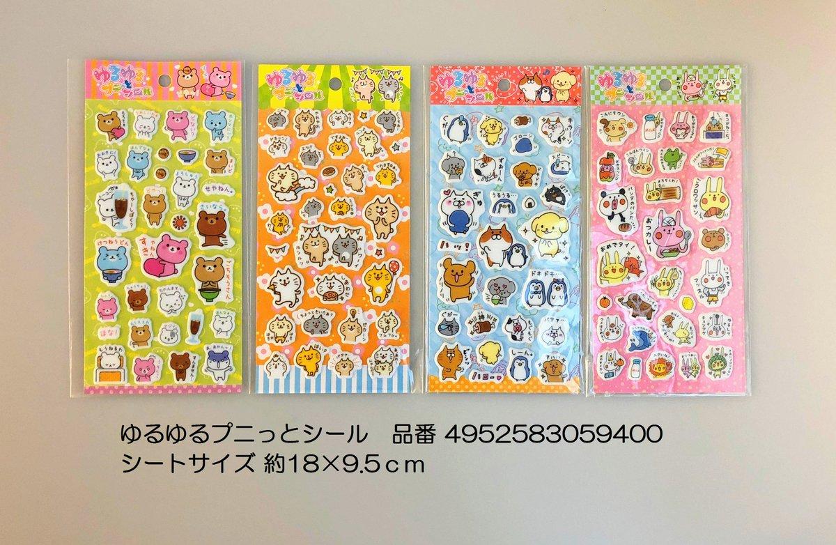 test ツイッターメディア - ゆるっと可愛い動物たちのシール。 あなたはどれが好き?  #キャンドゥ #100均 #シール #アニマル #動物 #関西弁 #ダジャレ https://t.co/ahd4K4BtF9