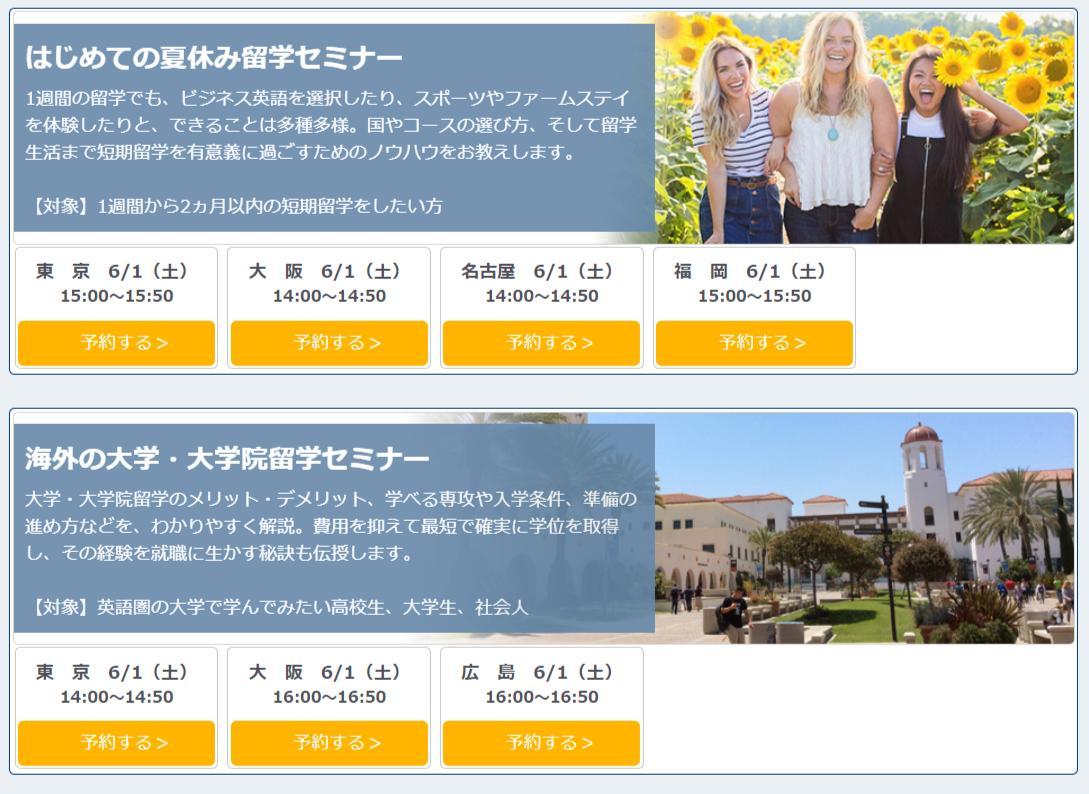 【はじめの一歩!】ゼロからわかる!留学フェア?次回は、6月1日(土)東京・大阪・名古屋・広島・福岡の全国5ヵ所で開催!!⭐大学・大学院進学、ワーホリ、中高生を対象としたセミナー等目的別に基礎から丁寧に説明致します。ご予約はこちらから↓
