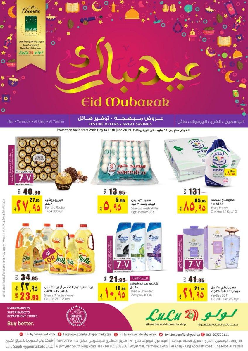 Lulu Hypermarket Eid Mubarak Offers in Saudi Arabia from 29