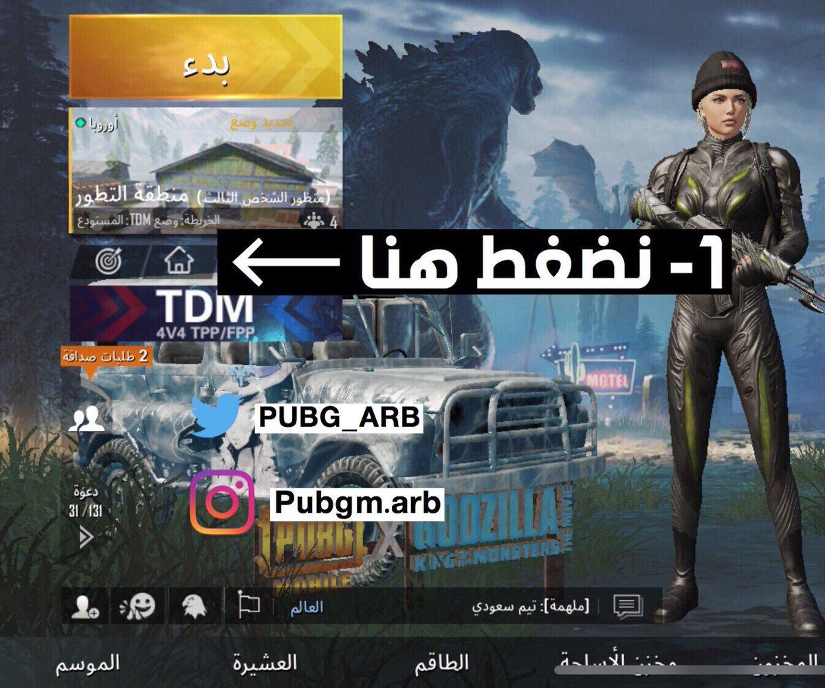ببجي بالعربية Op Twitter عشان تلعب ضد اصدقائك باللعبة بالطور