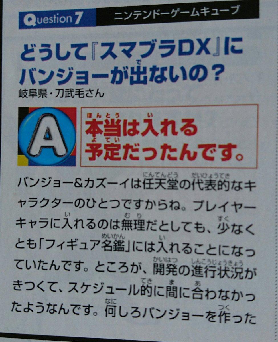 ニンドリ2002年3月号の任天堂の質問箱で、スマブラのバンジョー&カズーイについて触れられていました。 最低でもフィギュアになる予定だったのが間に合わず…。 あれから18年、本当にお帰りなさい!