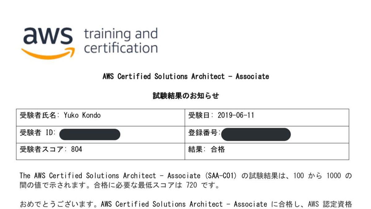Aws 資格 試験