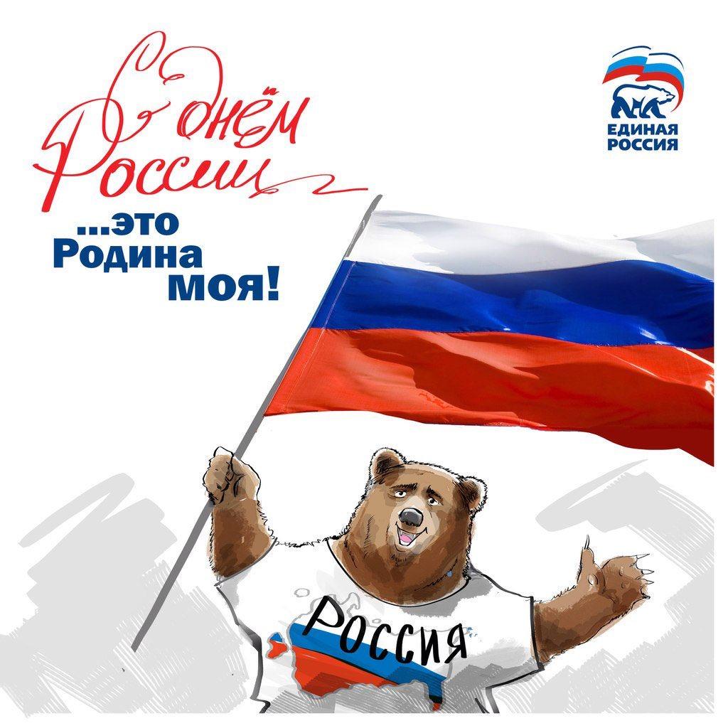Смешные картинки с праздником россии