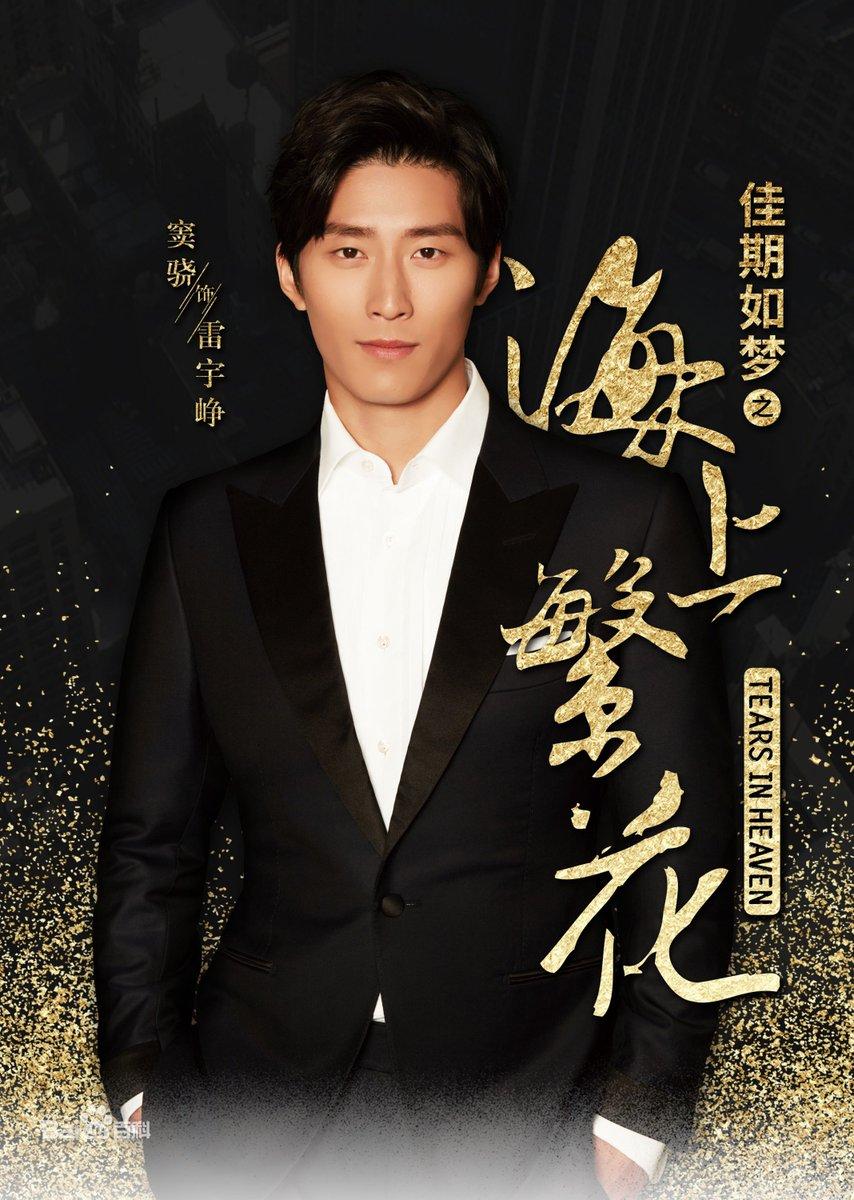 Tears in Heaven airs JUne 22, 2019 #TearsinHeaven #chinese #chinesedrama #LiQin #ShawnDou #DramaTwitter #cdrama #海上繁花<br>http://pic.twitter.com/1ObBdezhH7