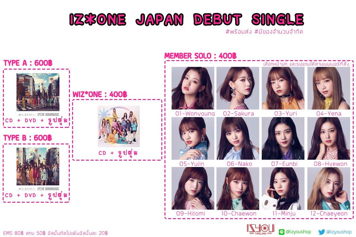 🤩 ขายของ ] อัลบั้ม JAPAN DEBUT SINGLE ของสาวๆ #IZONE #พร้อมส่ง