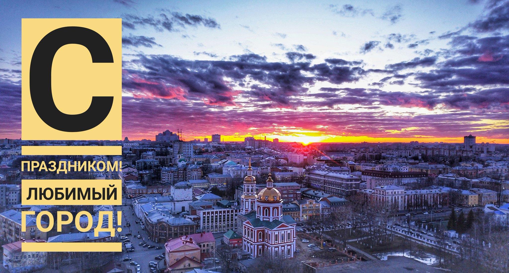 Крутые картинки, картинки с праздником любимый город