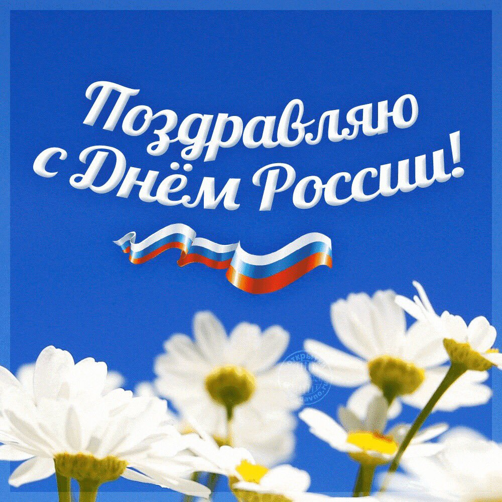 Поздравление с 12 июня открытка