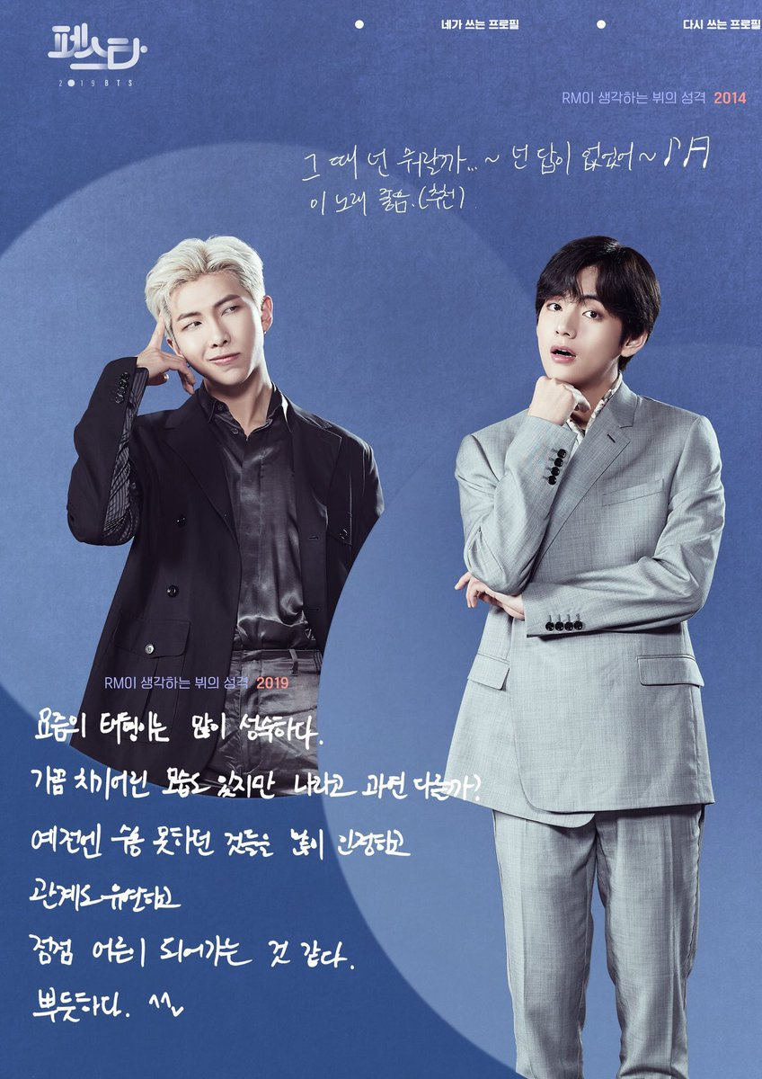 RM dan V BTS