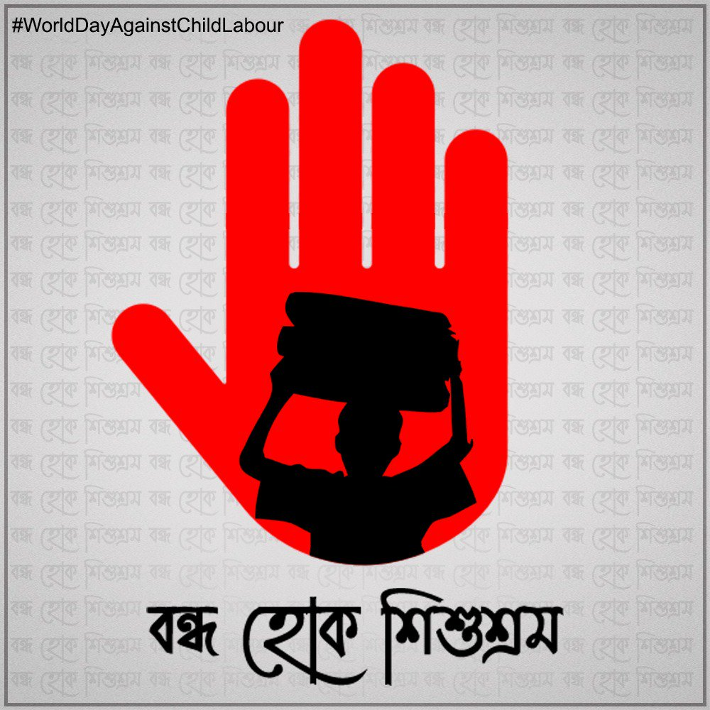 RT @prosenjitbumba: বন্দী আজও অন্ধকারে নিষ্পাপ হাসি, শিশুশ্রমের অন্ধকারে, শৈশবের ফাঁসি।  #WorldDayAgainstChildLabour https://t.co/6UZIkH2Ngq
