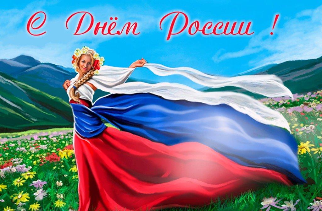 Праздник день россии картинки, открытки своими руками