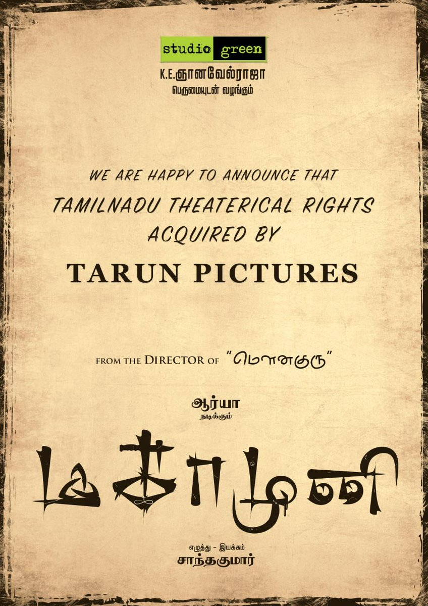 We are happy and delighted to announce that the Tamilnadu theatrical rights for #Magamuni has been acquired by #TarunPictures  🌋Starring @arya_offl, @Actress_Indhuja & @Mahima_Nambiar . Thrillingly pieced together by #Santhakumar with @MusicThaman 's music