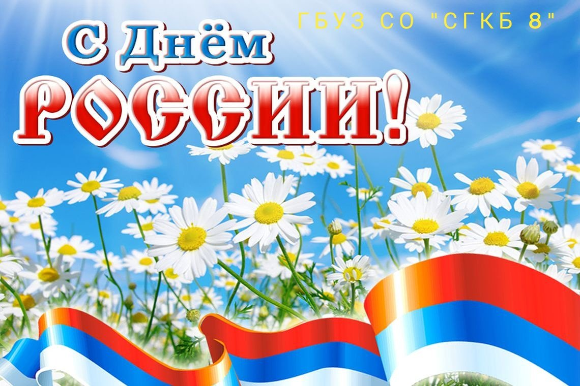 Картинки поздравления с днем россии 2019