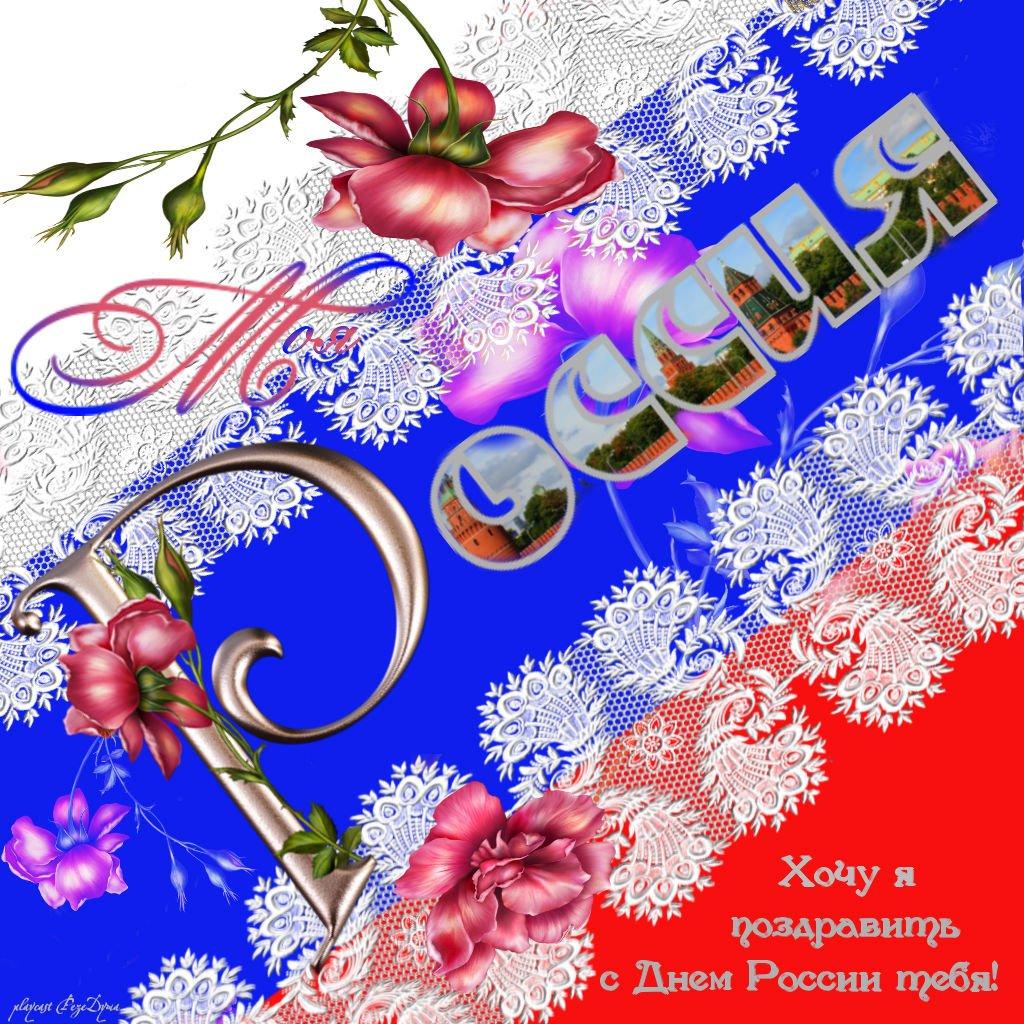 Открытки к празднику день россии, картинку