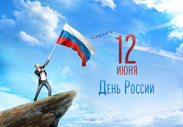 Картинки поздравления с днем россии 2019, картинки надписями доброе