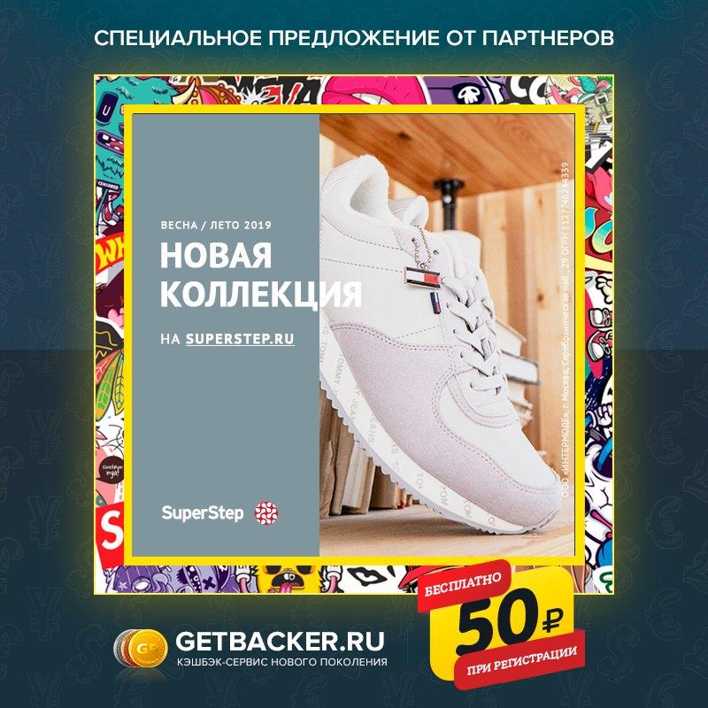 Получи #кэшбэк 350 рублей с покупок в интернет-магазине #SuperStep в #кэшбэксервис http://GetBacker.Ru! Дарим 50 рублей при регистрации на сайте! #суперстэп #магазинобуви #кроссовки #кеды #ботинки #одежда #новаяколлекция https://getbacker.ru/cashback/superstep/…