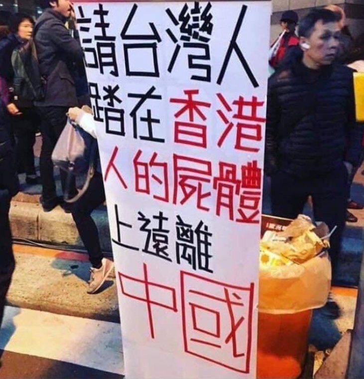 香港人からのメッセージ。 「台湾人よ、我々香港人の屍を踏み越えて中国のくびきから逃れろ」 #香港加油
