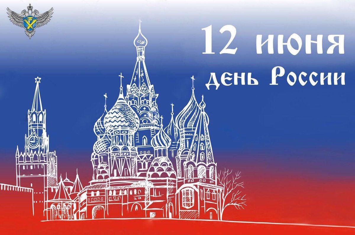Воде, фон открытки на день россии