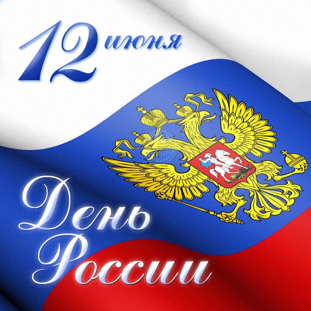 Картинки с поздравлениями к дню россии, желаю
