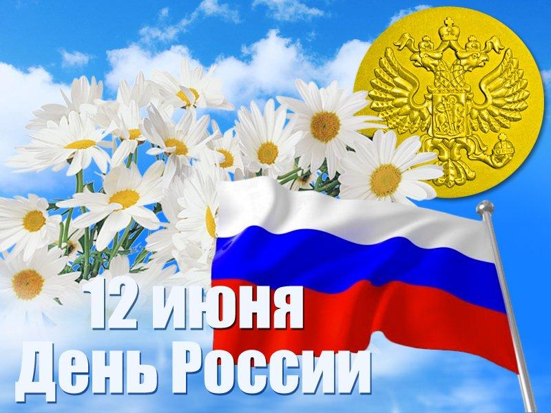 День россии картинка с детьми