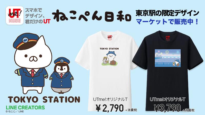 和 日 駅 東京 ぺん ねこ