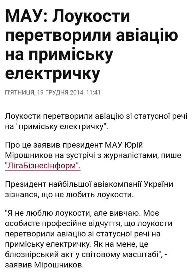 Райсуд на Київщині заборонив SkyUp перевозити пасажирів. Омелян пообіцяв, що авіакомпанія продовжить працювати - Цензор.НЕТ 1842
