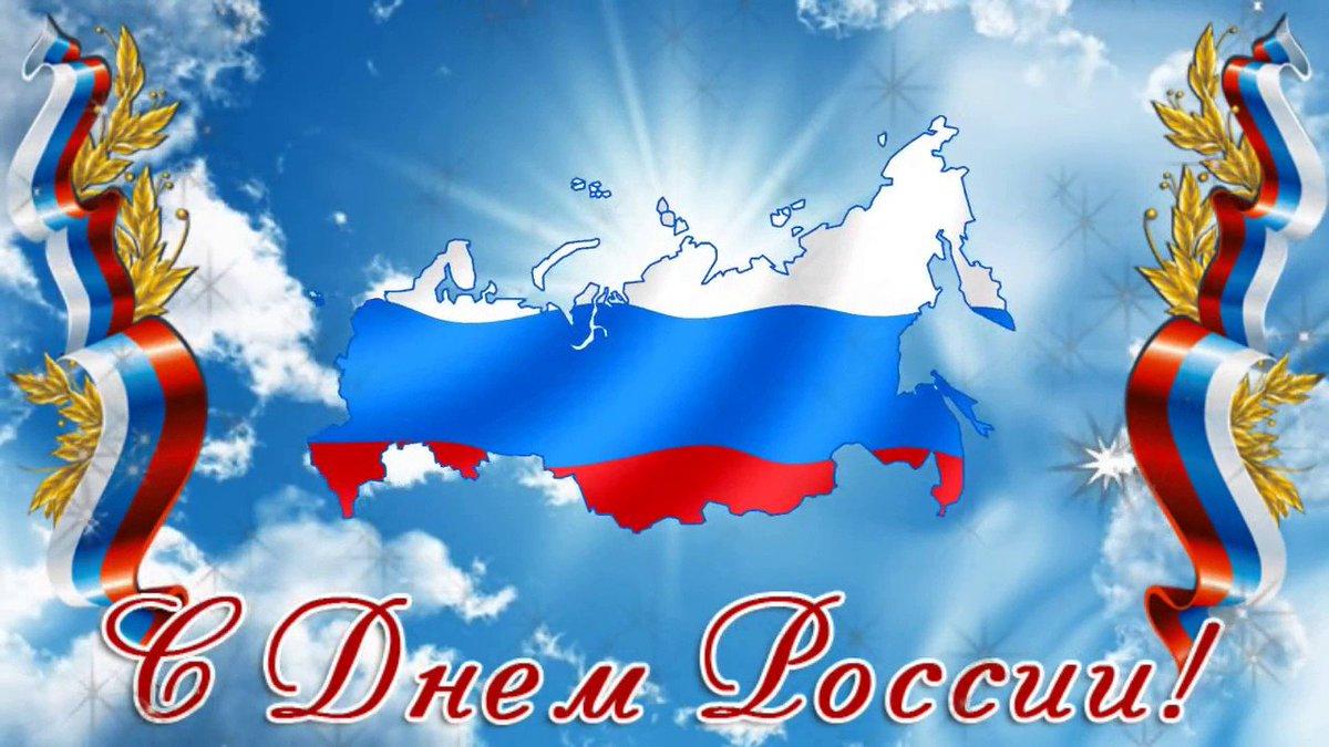 Открытки на день россии распечатать
