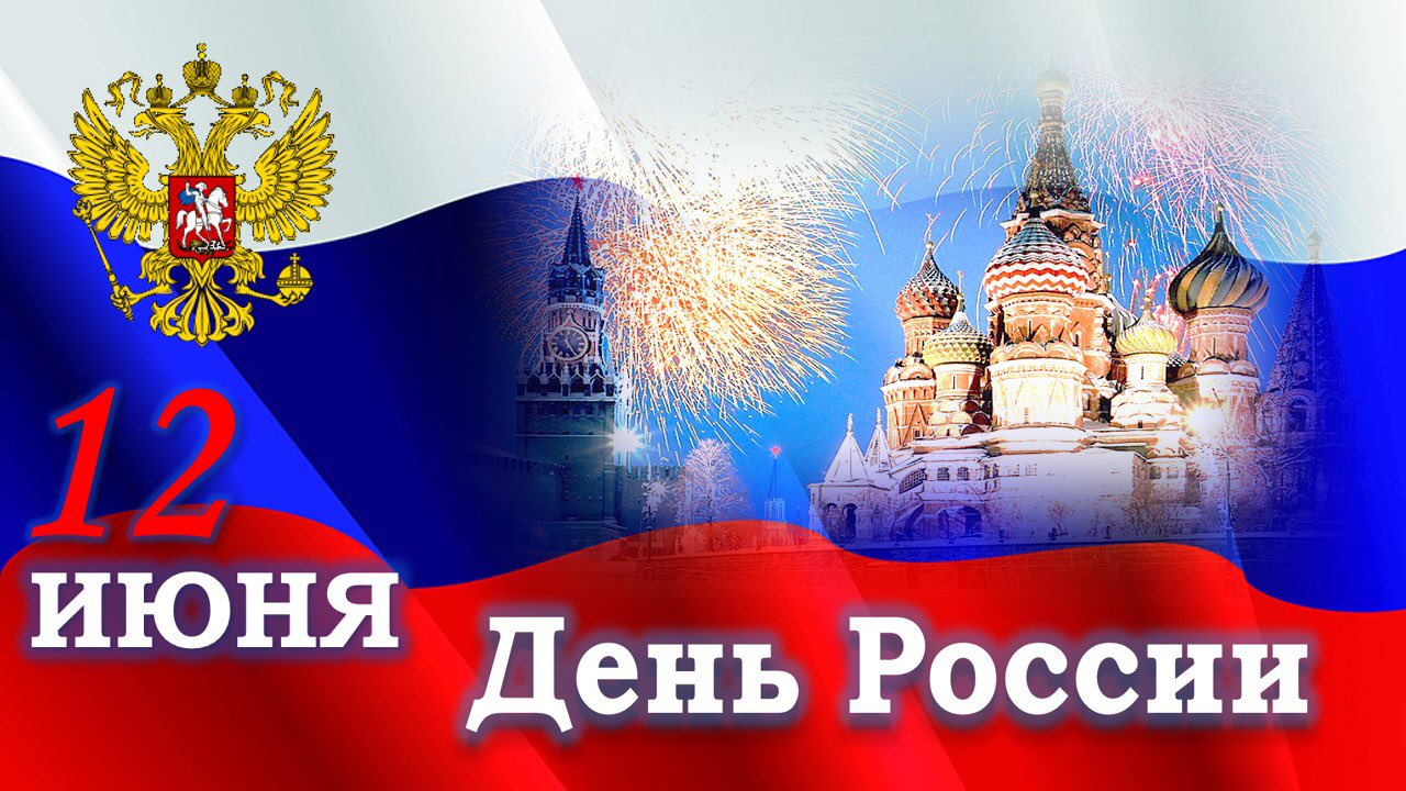 Картинки день россии для детей