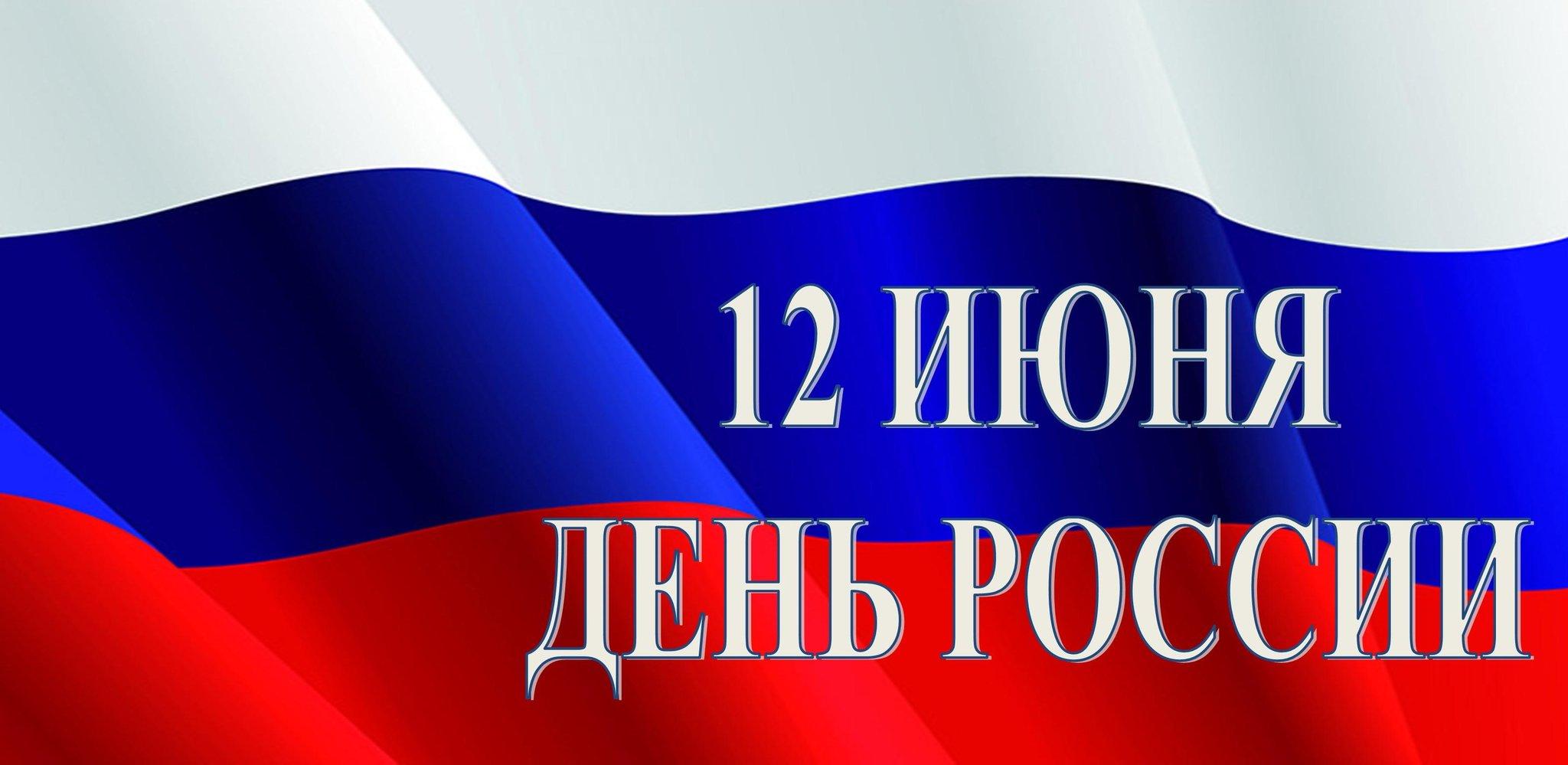 День независимости 12 июня открытка