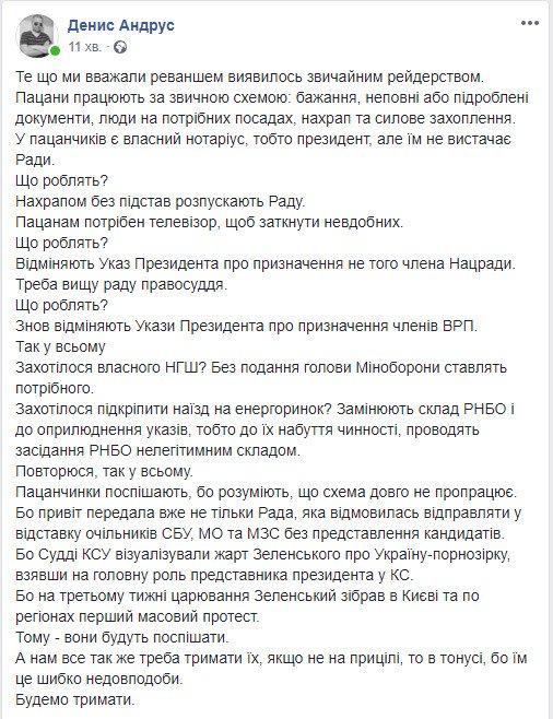 """""""Слуга народу"""" оприлюднила імена 201 кандидата від партії на виборах - Цензор.НЕТ 2676"""