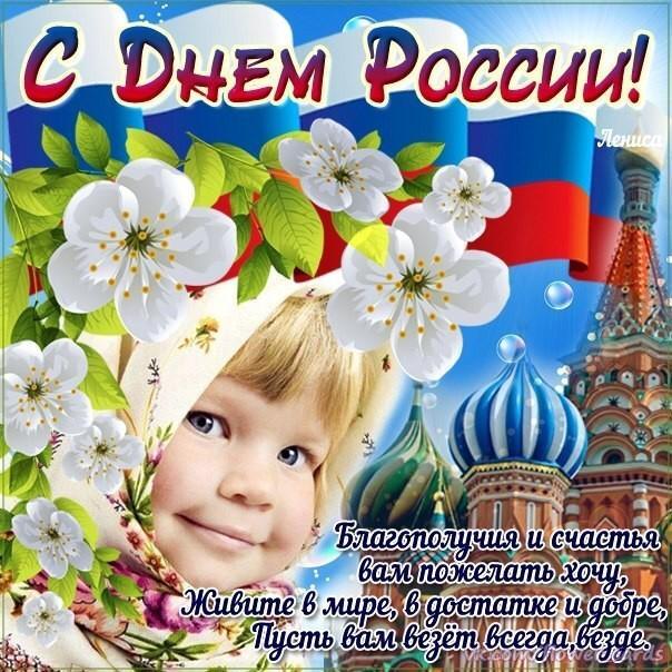 С днем независимости россии поздравления фото