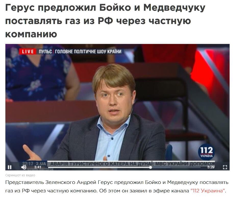 """""""Нафтогаз"""" отрицает получение предложений от """"Газпрома"""" о мировом соглашении, готов их внимательно рассмотреть после получения, - Витренко - Цензор.НЕТ 4065"""