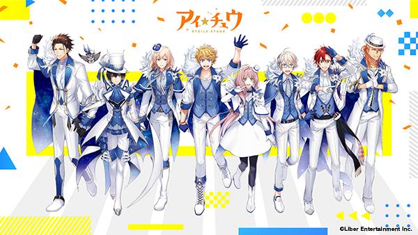 【キービジュアル公開!】『アイ★チュウ Étoile Stage』のキービジュアルを初公開いたします! #エトステ