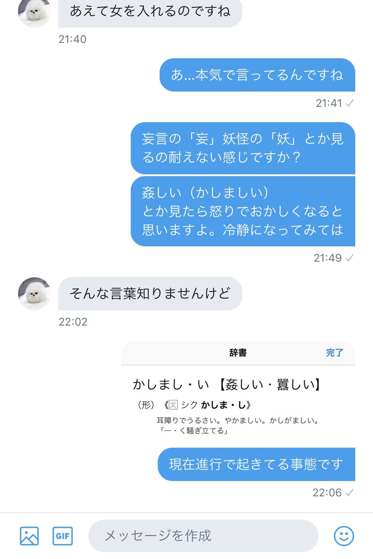 タピオカの創作漢字にいちゃもんがwwwしかし見事なオチがついたwww