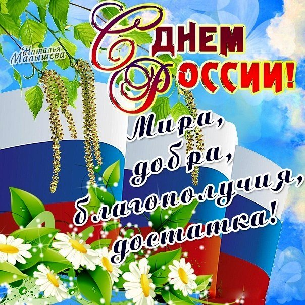Днем, день россии картинки поздравления 2019