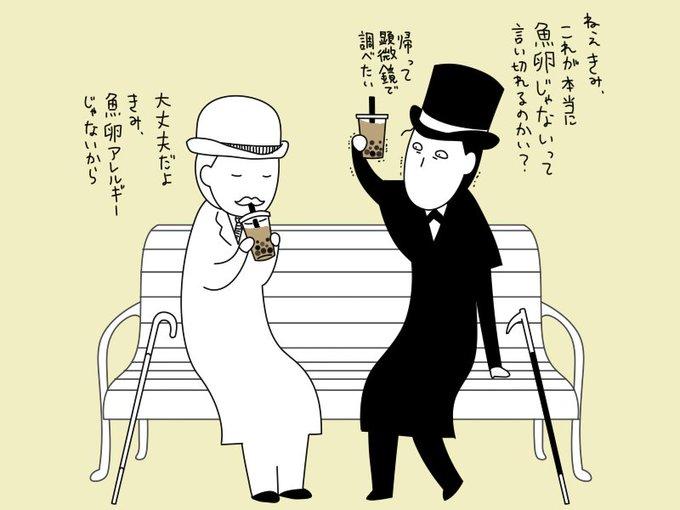 Twoucan ホームズ の注目ツイートイラストマンガ