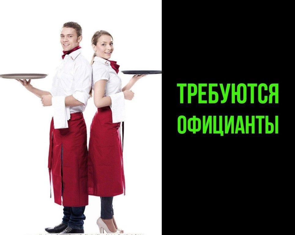 физическими параметрами картинка требуется официант вот может кто