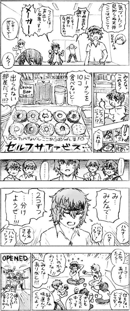 ハイジョ🎸部屋・クライシス編