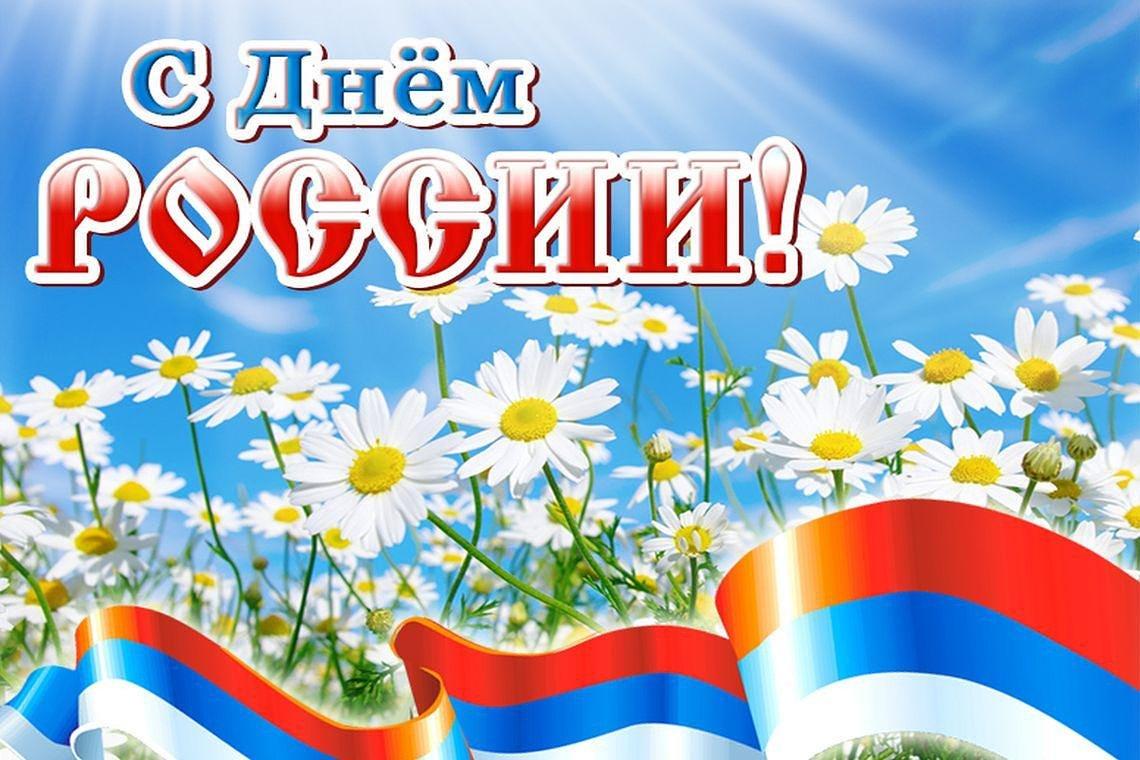 Открытки к празднику день россии, женщине года