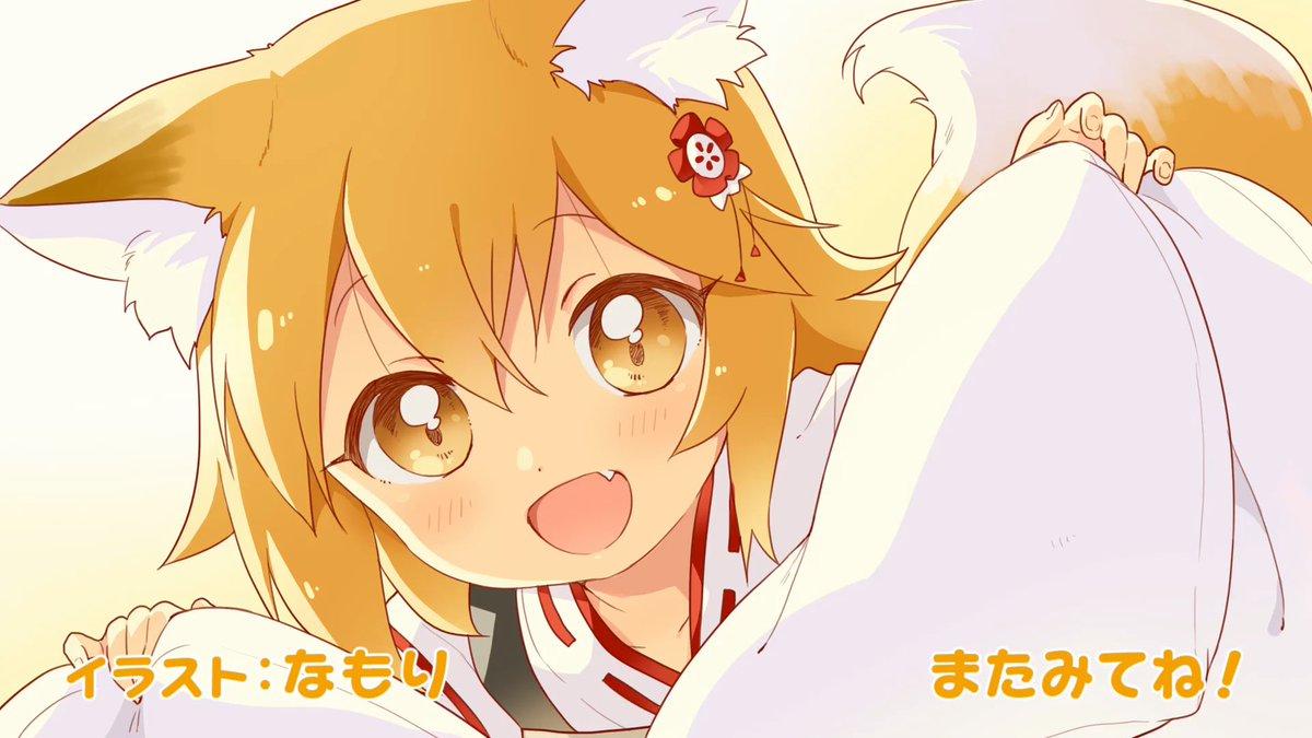 『 世話やきキツネの仙狐さん 』エンドカード描かせて頂きました!☺️
