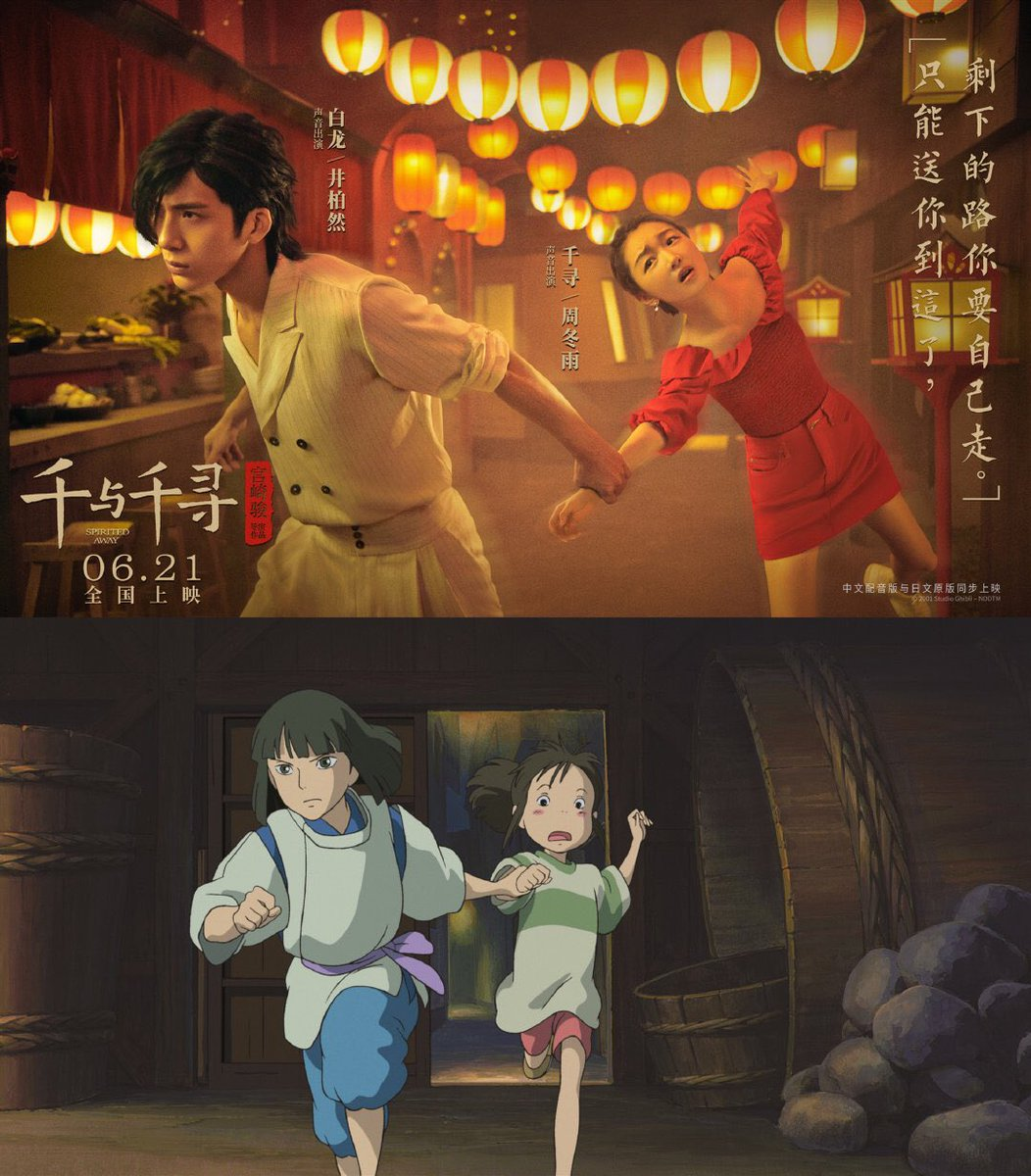 Cdrama Tweets On Twitter Spiritedaway Shares Comparison Photos For The Scenes They Recreated In The New Posters With Chinese Voice Cast Members Zhoudongyu Chihiro Jingboran Haku And Pengyuchang No Face The Animated Film