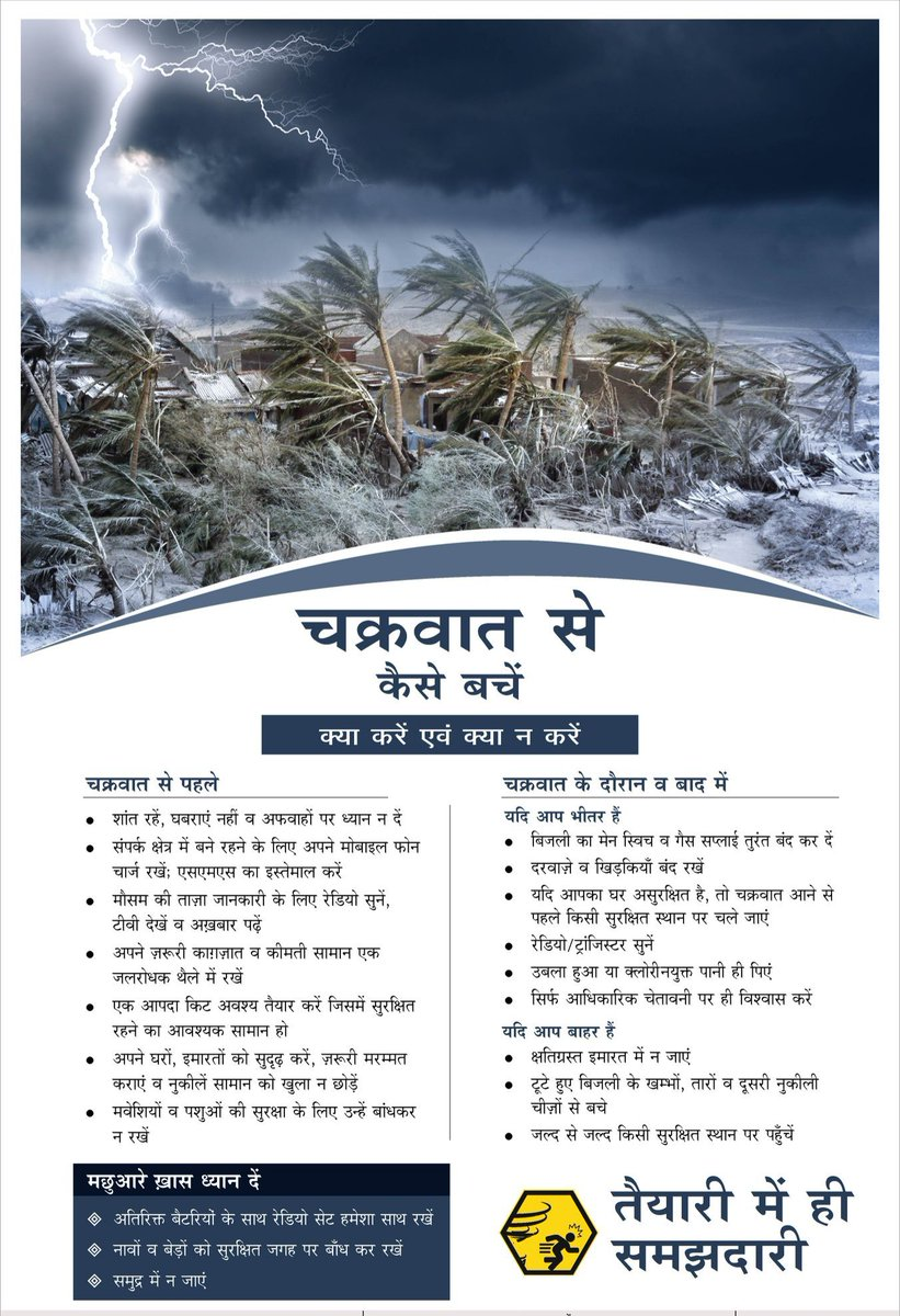 Important tips to stay safe during and after the attack of #CycloneVayu which is likely to hit the coastal areas of Gujarat tomorrow