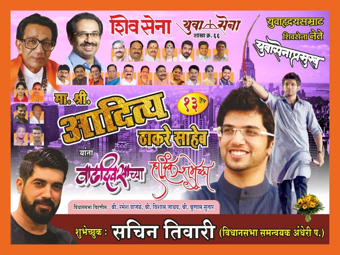 Happy birthday Shri Aditya Thackeray.God bless