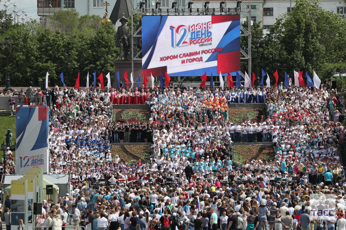 Национальный день россии когда