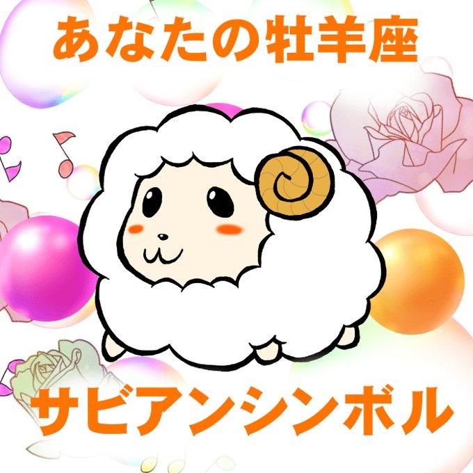 牡羊座のtwitterイラスト検索結果