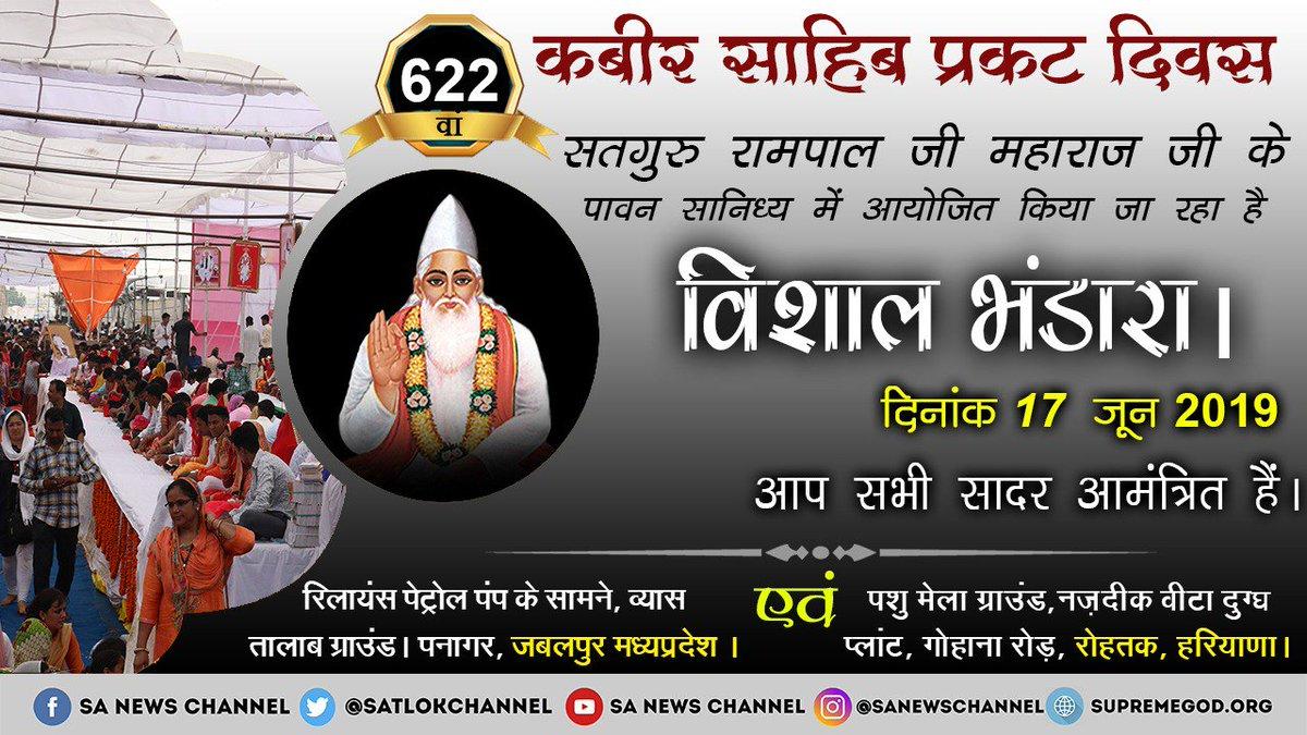 Without serving a Satguru i.e. going in the refuge of a Satguru, a religious practice cannot become successful. Bandichhod SatGuru Rampal Ji Maharaj is the only True Guru. Do come on #17JuneKabirBhandara in Rohtak & Jabalpur, Madhya Pradesh, to believe.