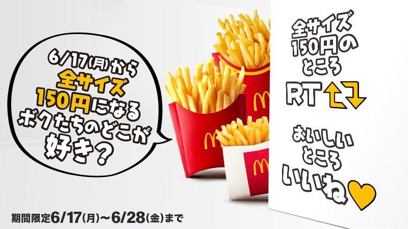 ねぇねぇねぇ、ボクたち、6/17(月)から #全サイズ150円 になっちゃうよ🍟✨そんなボクたちの、どこが好き❓❓RT🔁か、いいね❤️で教えてね🙌 #マックフライポテト 🍟より