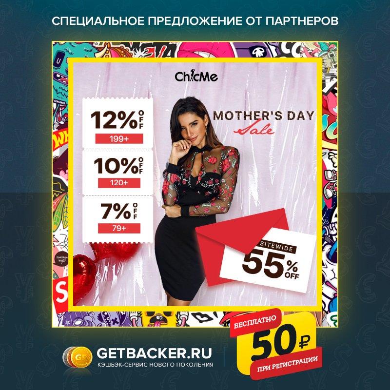 Получи #кэшбэк 7.8% с покупок в интернет-магазине #ChicMe в #кэшбэксервис http://GetBacker.Ru! Дарим 50 рублей при регистрации на сайте! #стильнаяодежда #настиле #втренде #большиескидки https://getbacker.ru/cashback/chicmecom-int/…